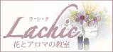 中目黒のフラワーセラピー・フラワーアレンジメント・アロマテラピー教室「花とアロマの教室 LACHIC ラ・シ・ク」オフィシャルサイト